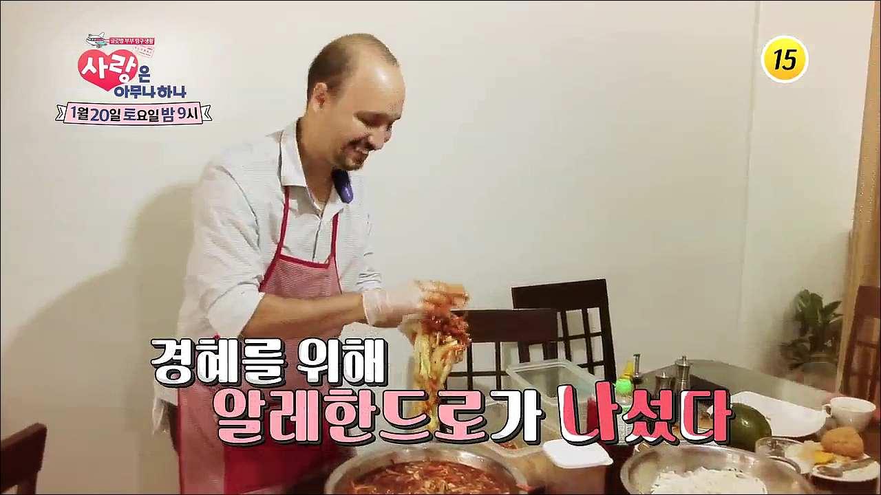 한국이 너무 그리운 경혜를 위해 알레한드로가 나섰다!_사랑은 아무나 하나 20회 예고 이미지