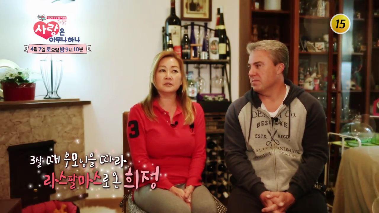 그란 카나리아에서도 한국을 잊지 않은 희정씨의 이야기_사랑은 아무나 하나 30회 예고 이미지