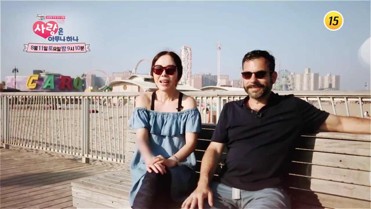 방송최초 미애,빌리 부부의 뉴욕라이프 전격 공개_사랑은 아무나 하나 47회 예고 이미지