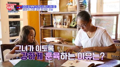 라오스 미자 엄마의 전쟁 같은 한국어 교실!
