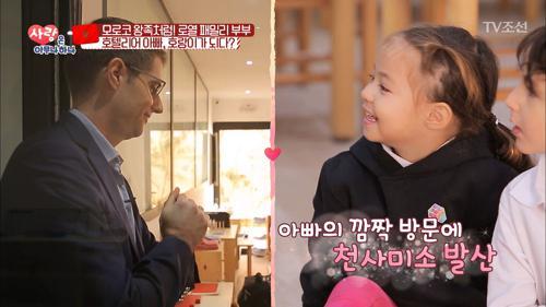 모로코 유치원에서 한국 동화를 읽어주는 완벽한 아빠