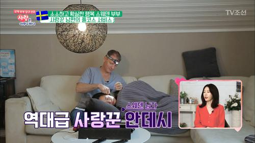 사랑꾼 남편의 수준급인 풀코스 서비스 대공개!