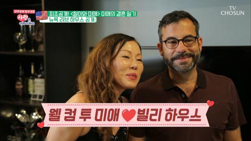 '철이와 미애' 미애의 뉴옥 러브 하우스 최.초.공.개!