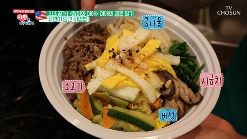 남편을 위한 요리가 냉동비빔밥? 음식에 담긴 짠한 사연!