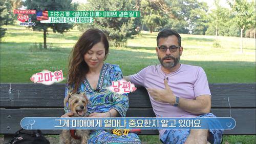 미애♥빌리 이산가족이 될 수 밖에 없었던 이유는?