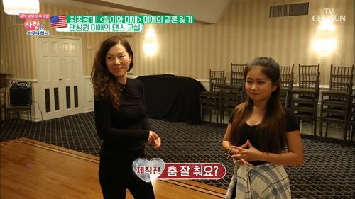 원조 춤꾼! 댄싱퀸 미애의 댄스 교실 공개!