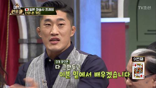 김동현 은퇴 선언하게 한 일본인 초능력자!