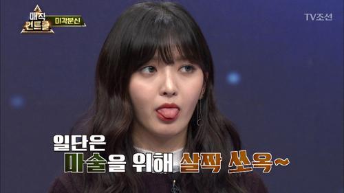 찬미의 혀로 빙의된 최현우?!