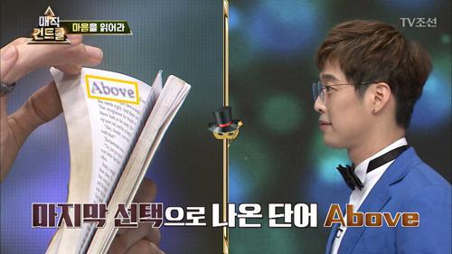 재원의 마음을 읽어버린 꽃미남 마술사 웨인