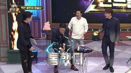 파이터 김동현도 통했다! 손끝만 스쳐도 전기가 찌릿!