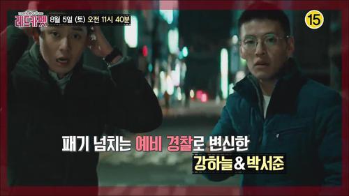 패기 넘치는 예비 경찰로 변신한 강하늘·박서준_레드카펫 5회 예고
