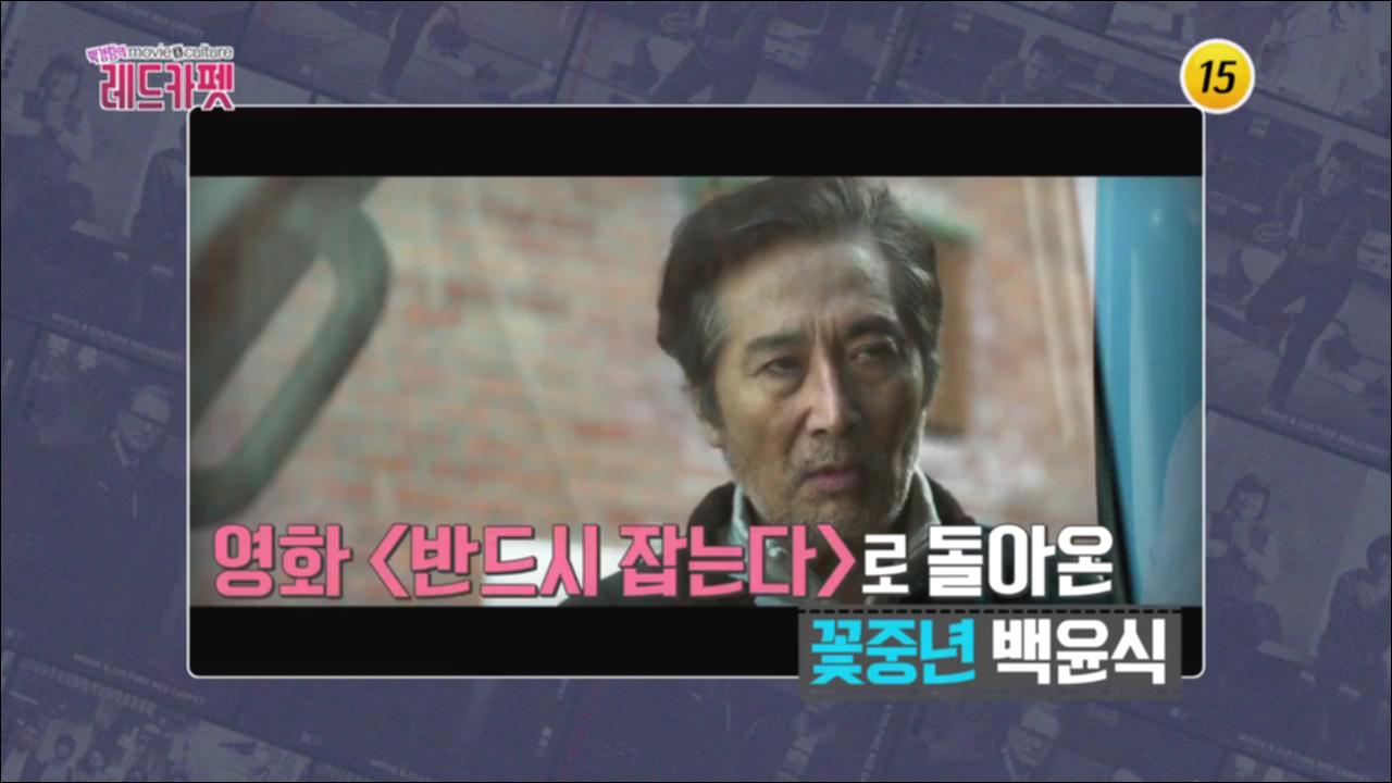 영화 <반드시 잡는다>로 돌아온 꽃중년 백윤식_레드카펫 17회 예고 이미지