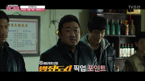 영화 '범죄도시' 픽업 포인트!