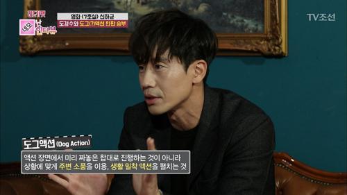 신하균과 EXO도경수의 도그(?)액션 한판 승부