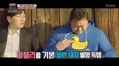 유해진, 마동석의 영화 속 애드리브 열전!