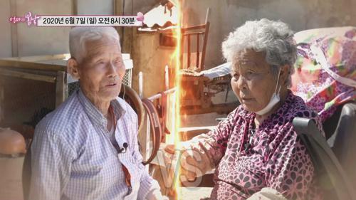 97세 영감님과 84세 마나님_엄마의 봄날 247회 예고