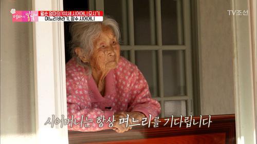 며느리 바라기 102세 할머니가 바쁜 이유는?