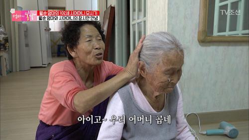 수술 전 시어머니의 머리를 손질해주는 엄마
