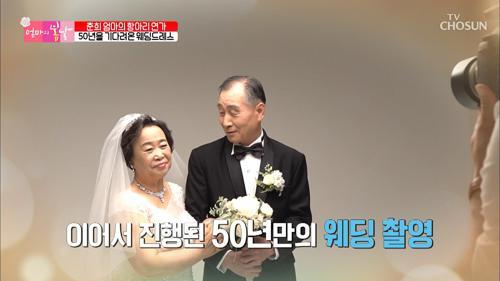 50년을 기다려온 웨딩드레스 ♥엄마의 첫 결혼식♥