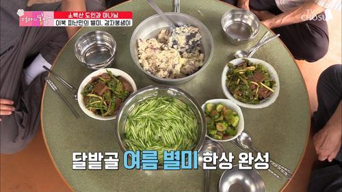 이북 피난민의 별미 ☆감자붕생이☆