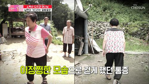 지금은 싹~ 사라진 허리 통증! 엄마의 모습은?