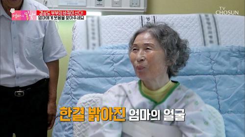 걷기 조차 힘들었던 엄마.. 시술 전과 시술 후