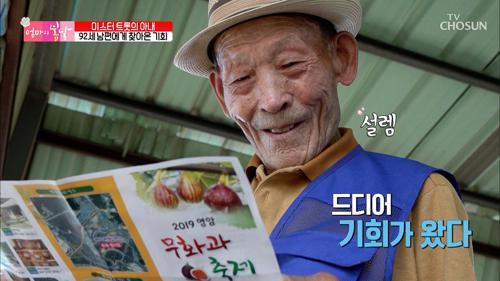 92세 남편에게 찾아온 기회! 엄마의 반응은?