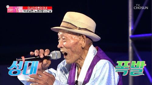 """【D-DAY】 92세의 꿈은★이루어졌다! """"신난다"""""""