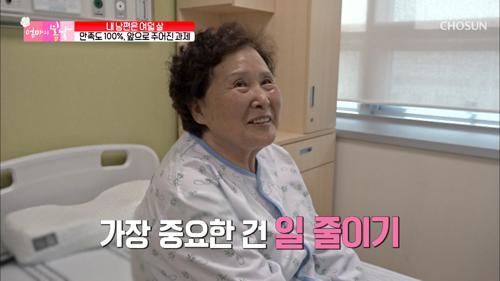 수술 만족도 100% 한결 곧아진 엄마의 자세!