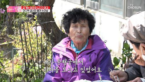 (충격) 궁녀였던 엄마?! 궁에서 먹었던 음식..ㄷㄷ