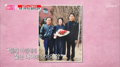 민들레 【집착】 엄마의 가슴 아픈 사연..