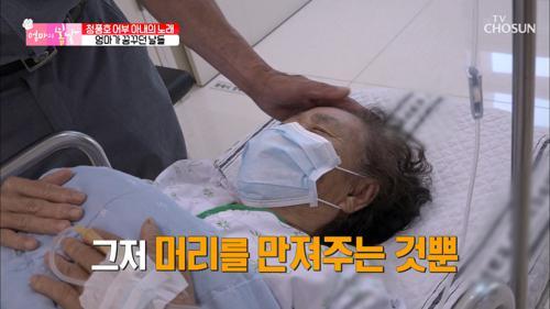 (걱정😥) 엄마의 무릎 수술.. 과연 결과는??