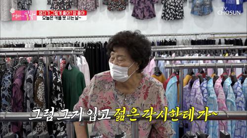 커플 옷 사는 날❤ (feat. 질투하는 엄마)