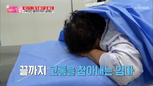 구부러진 엄마의 허리.. 시술 후 상태는?