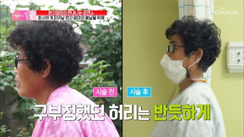 수술 후 편안해진 엄마 허리❣ #광고포함