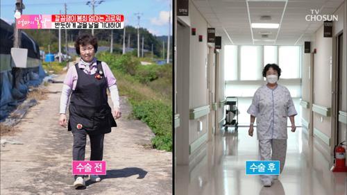 무릎 관절 내시경 수술로 ʚ편해진 엄마ɞ #광고포함