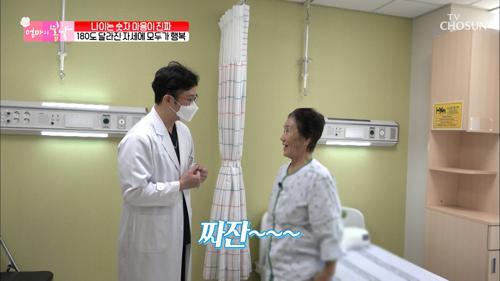 엄마 함박웃음☺ '신경 성형술'로 펴진 허리 #광고포함