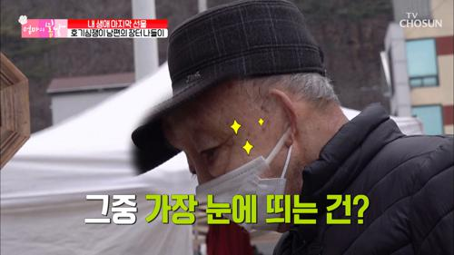 물욕 폭발한 남편의 시장투어 FLEX-💎 ft. 또 사요..? TV CHOSUN 20210103 방송