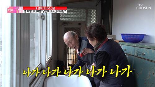 """""""나가!! 들어오지 마!!"""" 화난 엄마의 극대노🤬 TV CHOSUN 20210103 방송"""