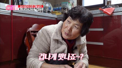 미우나 고우나 술 사랑♡ 남편 위한 엄마표 안주 TV CHOSUN 20210110 방송