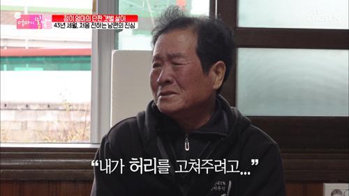 43년 세월 장난기 뒤에 숨겨둔 남편의 진심💕 TV CHOSUN 20210110 방송