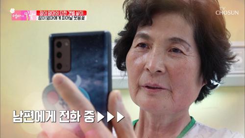 엄마의 얼굴에 웃음꽃🌸이 필 수 있을까? TV CHOSUN 20210110 방송
