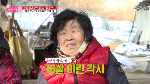 엄마의 과거ㅠㅠ 16세에 시집 간 어린신부 TV CHOSUN 20210117 방송