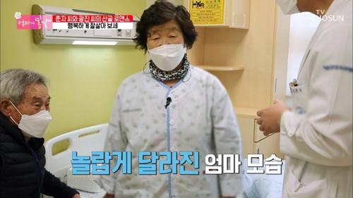 '신경성형술'로 놀랍게 달라진 엄마의 모습 TV CHOSUN 20210117 방송