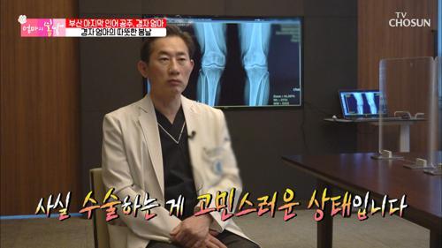 (걱정😨) 수술 불가?! 생각보다 훨씬 심각한 엄마의 상태 TV CHOSUN 20210228 방송