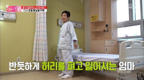 ⋄수술 大성공⋄ 반듯하게 펴진 엄마의 허리👍🏻 TV CHOSUN 20210307 방송