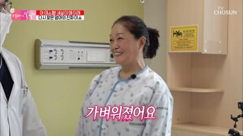 """""""날아다닐 만큼 좋아요"""" 신경성형술 로 가벼워진 엄마 TV CHOSUN 20210411 방송"""