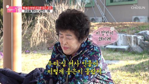예사롭지 않은 몸놀림 아침을 깨우는 남편의 체조 TV CHOSUN 20210502 방송