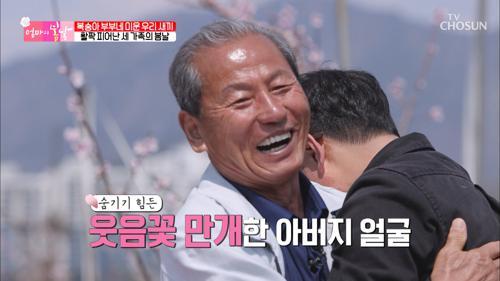경축 가정의 봄날🎺 20년 만에 마주한 부자 TV CHOSUN 20210502 방송
