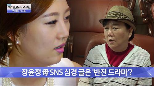 장윤정 母 SNS 심경 글은 반전 드라마?